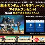 [PS4] PSストアカード購入・応募で「機動戦士ガンダム バトルオペレーション2」MSが先行入手できるキャンペーン | 2021年8月15日(日)まで