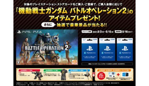 [PS4] PSストアカード購入・応募で「機動戦士ガンダム バトルオペレーション2」MSが先行入手できるキャンペーン   2021年8月15日(日)まで