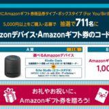 [Amazon ギフト券] Echo Studioや1,000円分のAmazonギフト券などが当たる!  セブン−イレブン限定キャンペーン | 2021年8月15日(日)まで