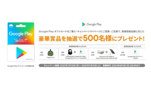 [Google Play] セブン‐イレブン限定!Google Play ギフトカード購入で豪華賞品が当たるキャンペーン|2021年7月31日(土)まで