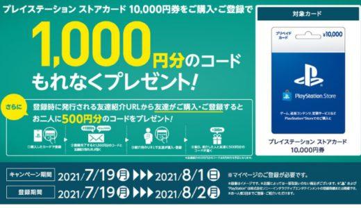 [プレイステーション ストアカード] プレイステーション ストアーカード購入で最大4500円分のコードプレゼント|2021年8月1日(日)まで