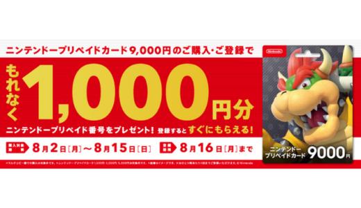 [ニンテンドープリペイドカード] ニンテンドープリペイドカード購入で1,000円分のボーナスプレゼントキャンペーン|2021年8月15日(日)まで