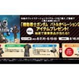 [PS4] 「機動戦士ガンダム バトルオペレーション2」MSがもれなく先行入手できるキャンペーン | 2021年8月15日(日)まで