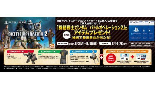 [PS4] 「機動戦士ガンダム バトルオペレーション2」MSがもれなく先行入手できるキャンペーン   2021年8月15日(日)まで