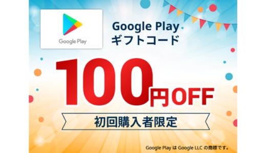 [Google Play] au PAYマーケット Google Play ギフトコードで100円OFFクーポンプレゼントキャンペーン|2021年8月31日(火)23:59まで