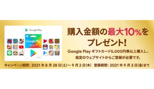 [Google Play] セブン‐イレブン限定!5,000円以上のGoogle Play ギフトカード購入で最大10%分のGoogle Playクーポンがもらえるキャンペーン|2021年9月2日(木)まで