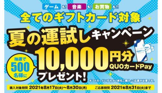 [ローソン] 10,000円分のQUOカードPayが当たる!夏の運試しキャンペーン | 2021年8月30日(月)まで