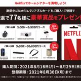 [Netflix] セブン−イレブン限定 !Netflixプリペイドカード購入で豪華賞品プレゼントキャンペーン | 2021年8月29日(日)まで
