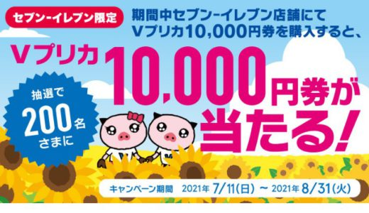 [Vプリカ] セブン-イレブン限定!Vプリカ10,000円券が当たる!キャンペーン|2021年8月31日(火)まで