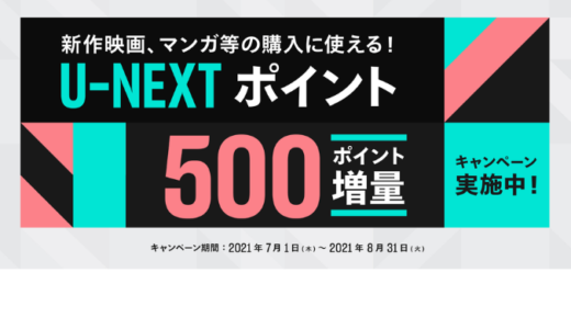 [U-NEXT] U-NEXTポイント10%分の増量キャンペーン|2021年8月31日(火)まで