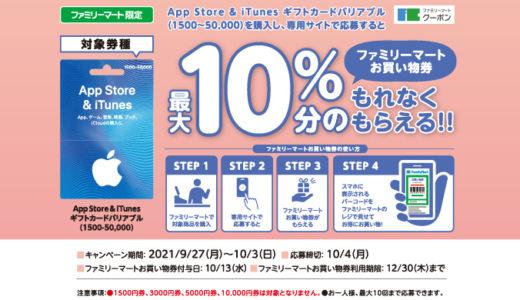 [iTunes] ファミリーマート 限定!App Store & iTunes ギフトカード バリアブル購入でファミリーマート お買い物券が最大10%分もらえるキャンペーン!|2021年10月3日(日)まで