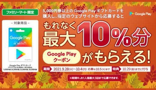 [Google Play] ファミリーマート限定! 最大10%分のクーポンが貰えるGoogle Play ギフトカードキャンペーン|2021年10月4日(月)まで
