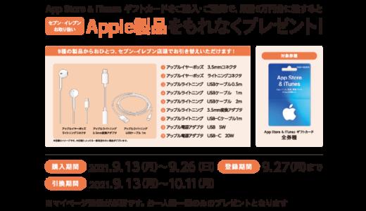 [iTunes] セブン‐イレブン限定!App Store & iTunes ギフトカード購入でApple製品がもらえるキャンペーン!|2021年9月26日(日)まで
