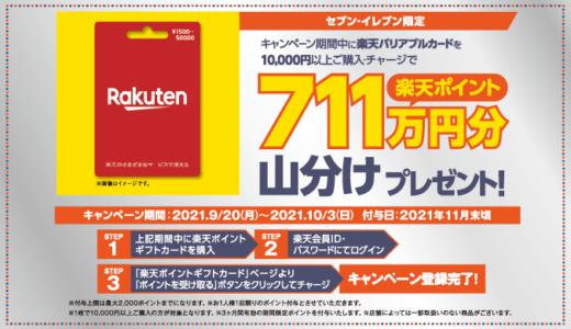 [楽天ポイントギフトカード] セブン‐イレブン限定!楽天ポイント711万円分山分けプレゼントキャンペーン|2021年10月3日(日)まで