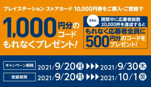 [プレイステーション ストアカード] セブン-イレブン限定!プレイステーション ストアーカード購入で1,000分のコードプレゼントキャンペーン|2021年9月30日(日)まで