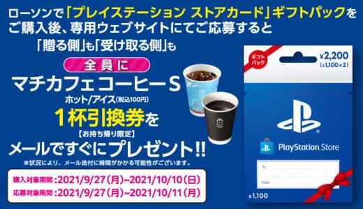 [プレイステーション ストアカード]ギフトパック購入で、「贈る側」も「受け取る側」も全員にマチカフェ コーヒーS 1杯引換券[お持ち帰り限定] をメールですぐにプレゼント! | 2021年10月11日(月)まで