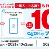 [iTunes]ローソン限定! App Store & iTunes ギフトカード バリアブルご購入で10%分の QUOカードPay プレゼントキャンペーン | 2021年10月4日(月)まで