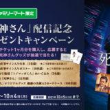 [Huluチケット] ファミリーマート限定!「死神さん」配信記念プレゼントキャンペーン|2021年10月4日(月)まで