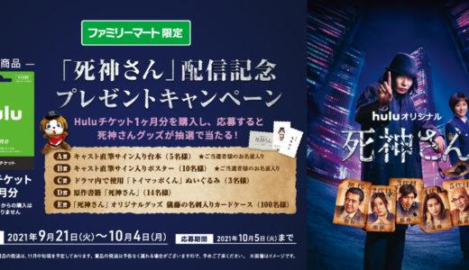 [Huluチケット] ファミリーマート限定!「死神さん」配信記念プレゼントキャンペーン 2021年10月4日(月)まで