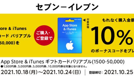 [iTunes] App Store & iTunes ギフトカード バリアブル(1500-50,000)購入で10%分のボーナスプレゼントキャンペーン|2021年10月24日(日)まで