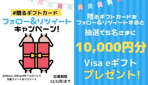 #贈るギフトカード をフォロー&リツイートすると、Visa eギフト10,000円分を抽選で5名様にプレゼント!キャンペーン