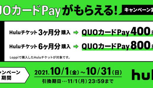 [Huluチケット] ローソン・ミニストップ【Loppi】| QUOカードPayプレゼントキャンペーン|2020年10月31日(日)まで