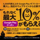 [Google Play] ファミリーマート限定! 最大10%分のクーポンが貰えるGoogle Play ギフトカードキャンペーン|2021年11月1日(月)まで